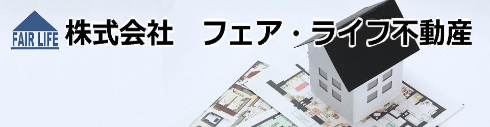 株式会社フェア・ライフ不動産